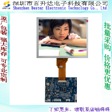现货供应8寸群创原装液晶屏EJ080NA-05B+TP+整套驱动