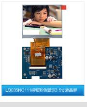 工厂直供4.3寸全新组装液晶屏CPT/京东方BOE480272高