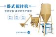 干粉砂浆生产线水不漏生产线硅藻泥生产线腻子粉生产线