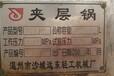 江苏扬州高价回收夹层锅