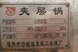 江西吉安高价回收夹层锅