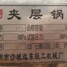 江苏镇江低价出售杀菌锅