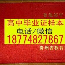 秦皇岛市高中毕业证图片