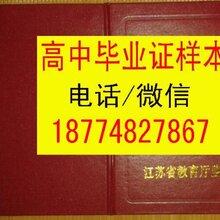 镇江市高中毕业证图片