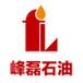 广东广州清远柴油批发商峰磊石油石化品质、厂价直销181-2788-1232