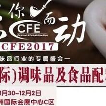 2017年广州调味品展