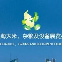 2017上海富硒大米展、优质大米展