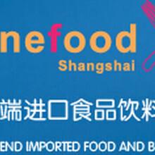 2017年上海进口食品及饮料展