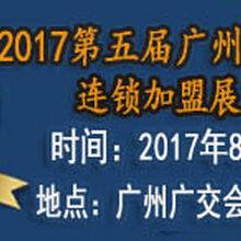 2017中國廣州八月餐飲連鎖展