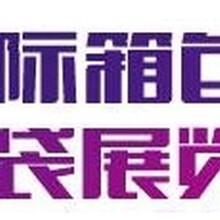 2018年中国豪华箱包皮具展
