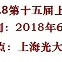 2018第15届上海室内鞋类展