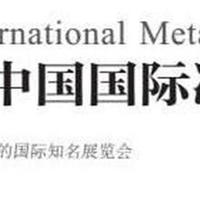 2018年北京国际冶金展