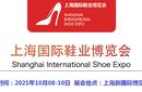 2021上海(国际)鞋业展览会图片