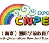 2021南京智慧教育展-南京教育展