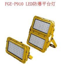 LED防爆平台灯:FGE-P91050W/65W/80W/100W/130W/160W/200W