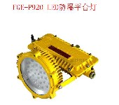 LED防爆平台灯:FGE-P92020W常规/20W带应急/30W常规/30W带应急