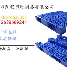 阳程塑料托盘塑胶卡板1.21.1M网格川字烟草行业托盘厂家直销