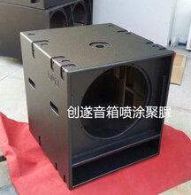 音箱聚脲漆喷涂聚脲上海创遂户外音箱防水耐磨专用聚脲