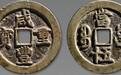 大清铜币哪里鉴定交易出手