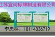 宜尚天津宣传栏制作厂家直销宣传栏候车厅标牌