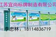 连云港宣传栏生产厂家直销-江苏宜尚宣传栏学校宣传栏