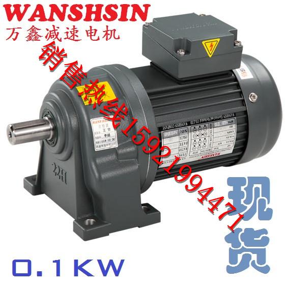 安徽马鞍山大量供应万鑫单相齿轮减速机GH28-750W-25A