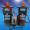 四川,山东制药机械用台湾万鑫200W微型减速电机