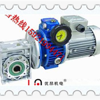 上海松江供应优质UDL005-RV050-0.75KW涡轮无极调速电机