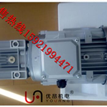 上海優昂鋁合金渦輪減速機匹配單相電動機
