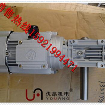 RV040/20-YVP7124-0.37KW优昂牌变频电动机组合铝合金涡轮减速机价格