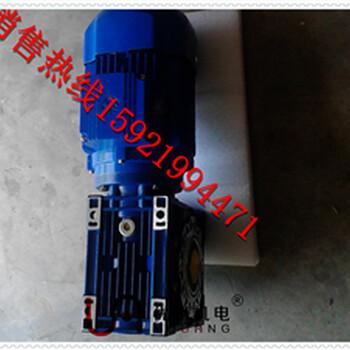 中国3d福利彩票微信群_玻璃机械用涡轮减速机RV063/25特制成铸铁涡轮匹配0.75KW三相异步电动机