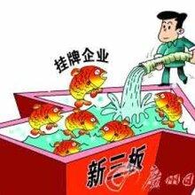 杭州新三板垫资开户--华大基因IPO主要受益股找广州丰投安全可靠,百分百成功