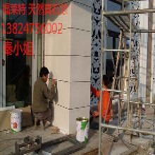 天然真石漆价格/三分材料七分施工