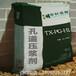 武漢華軒TX-PG-H1壓漿劑壓漿料
