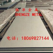 供应优质06Cr25Ni20不锈钢板可切割