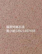 新疆最大的真石漆供应商