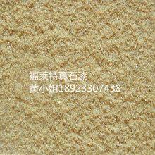 新疆阿克苏真石漆外墙真石漆不变色的真石漆价格