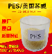 PES/美国苏威/AG-341热稳定性,阻燃级