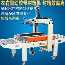 厂家推荐FXC5050胶带封箱机(左右驱动)价格实惠