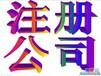 青海西宁代办公司,工商注册快速办理