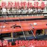 四川廠家直銷全自動新型隧道支護網排焊機