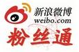 企业新浪粉丝通今日头条等高返点开户推广找广州千度网络