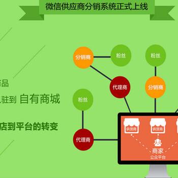 直销系统软件制作价格直销系统软件制作模式