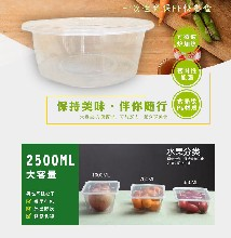 2500ml圆形一次性饭盒一次性pp透明环保保鲜快餐打包饭盒