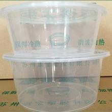 450ml一次性圆形透明塑料打包郑州一次性打包盒批发