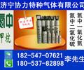 济宁协力特种气体有限公司供应矿用空气中甲烷标准气体