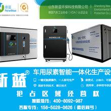 淄博市新蓝环保汽车尿素智能制造设备加盟,创业好选择车用尿素溶液生产厂家