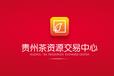 贵州茶资源交易中心全面招经济类会员
