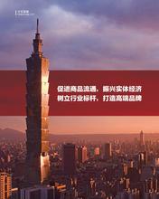汉声黄金商城+智谷享购