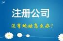 北京工商注册,代理记账,税务筹划,高新认证哪家专业图片